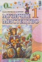 Обкладинка до підручника Музичне мистецтво (Аристова, Сергієнко) 1 клас