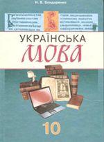 Обкладинка до підручника Українська мова (Бондаренко) 10 клас