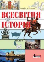 Обкладинка до підручника Всесвітня історія (Іванюк, Бонь) 7 клас