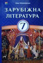 Обкладинка до підручника Світова література (Міляновська) 7 клас