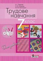 Обкладинка до підручника Трудове навчання (Терещук, Медвідь, Приходько) 7 клас (для дівчат)