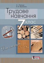 Обкладинка до підручника Трудове навчання (Терещук, Авраменко) 7 клас (хлопці)