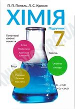 Хімія (Попель, Крикля) 7 клас