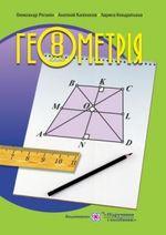 Обкладинка до підручника Геометрія (Роганін) 8 клас