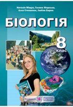 Обкладинка до підручника Біологія (Міщук, Жирська, Степанюк, Барна) 8 клас