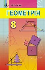 Обкладинка до підручника Геометрія (Істер) 8 клас