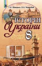 Обкладинка до підручника Історія України (Швидько, Чорнобай) 8 клас