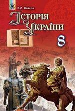 Історія України (Власов В.С.) 8 клас 2016