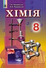 Обкладинка до підручника Хімія (Лашевська) 8 клас