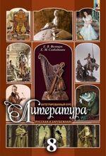 Обкладинка до підручника Література (Волощук, Слободянюк) 8 клас