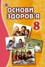 Обкладинка до підручника Основи здоров'я (Бойченко, Василашко, Гурська) 8 клас