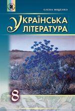 Обкладинка до підручника Українська література (Олена Міщенко) 8 клас