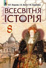 Обкладинка до підручника Всесвітня історія (Подаляк, Лукач, Ладиченко) 8 клас