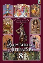 Обкладинка до підручника Зарубіжна література (Волощук, Слободянюк) 8 клас