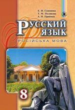 Обкладинка до підручника Російська мова (Самонова) 8 клас