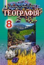 Обкладинка до підручника Географія (Пестушко) 8 клас