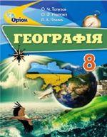 Обкладинка РґРѕ Географія (Топузов, Надтока, Покась) 8 клас