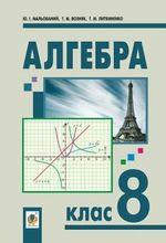 Обкладинка до підручника Алгебра (Мальований, Возняк, Литвиненко) 8 клас