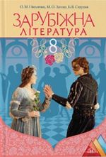 Обкладинка до Зарубіжна література (Ніколенко, Зуєнко, Стороха) 8 клас