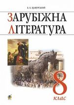 Обкладинка до підручника Зарубіжна література (Щавурський) 8 клас