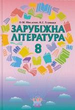 Обкладинка РґРѕ Зарубіжна література (Ніколенко, Туряниця) 8 клас