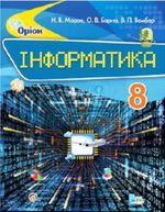 Обкладинка до підручника Інформатика (Морзе, Барна, Вембер) 8 клас