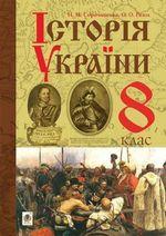 Обкладинка РґРѕ Історія України (Сорочинська, Гісем) 8 клас