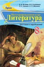 Обкладинка до підручника Література (Ісаева, Клименко, Бицько, Мельник) 8 клас