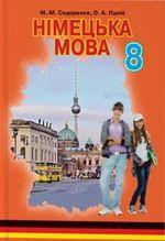 Обкладинка до підручника Німецька мова (Сидоренко, Палій) 8 клас 4-й рік навчання