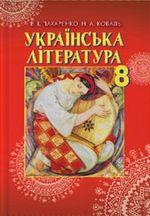 Обкладинка до підручника Українська література (Пахаренко, Коваль) 8 клас