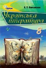 Обкладинка до Українська література (Коваленко) 8 клас