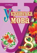 Обкладинка РґРѕ Українська мова (Ющук) 8 клас