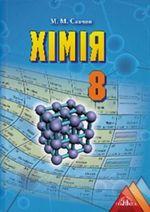 Обкладинка до підручника Хімія (Савчин) 8 клас