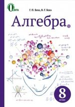 Обкладинка до підручника Алгебра (Бевз) 8 клас Нова програма