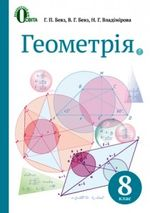 Обкладинка до підручника Геометрія (Бевз, Владімірова) 8 клас