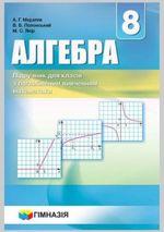 Обкладинка до підручника Алгебра (Мерзляк) 8 клас з поглибленим вивченням математики