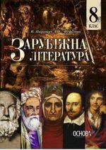 Обкладинка РґРѕ Зарубіжна література (Паращич, Фефілова) 8 клас
