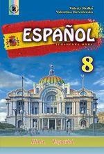 Обкладинка до підручника Іспанська мова (Редько, Береславська) 8 клас 8-ий рік навчання