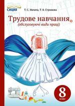 Трудове навчання (Мачача, Стрижова) 8 клас