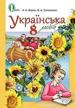 Обкладинка до підручника Українська мова (Ворон) 8 клас