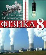 Обкладинка РґРѕ Фізика (Шут) 8 клас