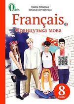 Обкладинка до підручника Французька мова (Чумак) 8 клас