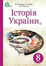 Обкладинка до підручника Історія України (Гупан) 8 клас