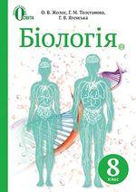 Біологія (Жолос) 8 клас