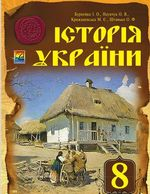Обкладинка до підручника Історія України (Бурнейко) 8 клас