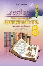 Обкладинка РґРѕ Література (Сімакова) 8 клас
