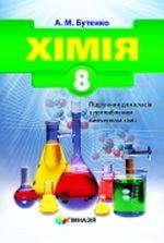 Обкладинка до Хімія (Бутенко) 8 клас Поглиблене вивчення