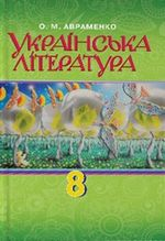 Українська література (Авраменко) 8 клас 2016