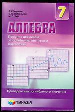 Обкладинка до підручника Алгебра (Мерзляк) 7 клас (поглиблене вивчення)