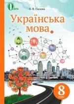 Українська мова (Глазова) 8 клас